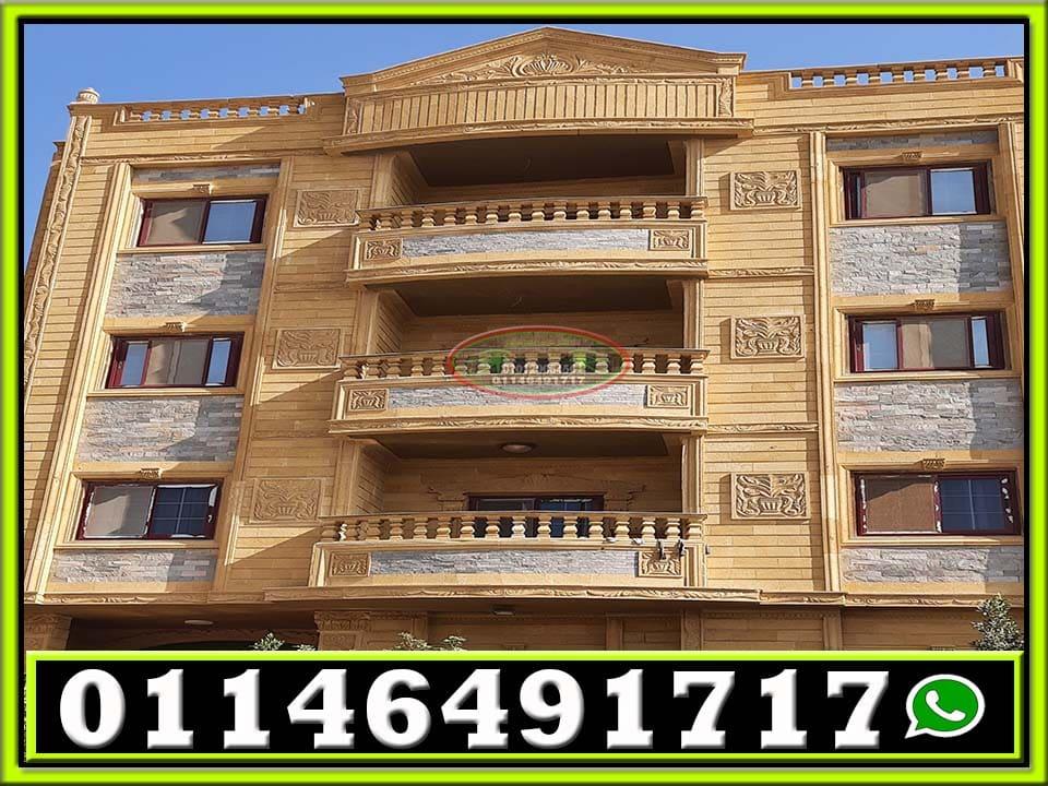 سعر متر الحجر الهاشمي فى مصر 01146491717