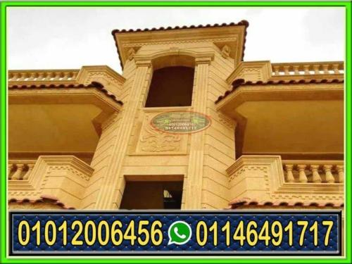 مميزات الحجر الهاشمى 500x375 - تشطيب واجهات منازل مصرية حجر هاشمى 01146491717
