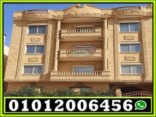 مميزات وعيوب الحجر الطبيعي 500x375 - تشطيب واجهات المنازل بالاحجار الطبيعية 01012006456