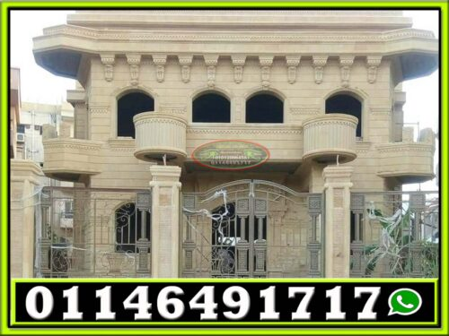 واجهات حجر كريمي 500x375 - سعر متر الحجر الهاشمي فى مصر 01146491717