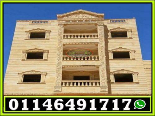 واجهات حجر هاشمى كريمى 1 500x375 - تصميم واجهات منازل حجر 01146491717
