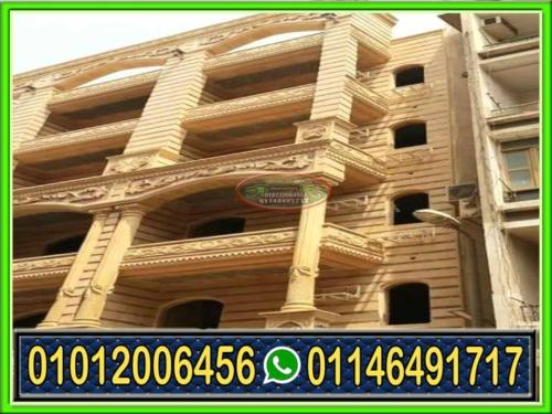 واجهات حجر هاشمى مصرية 500x375 - واجهات منازل مصرية 01146491717