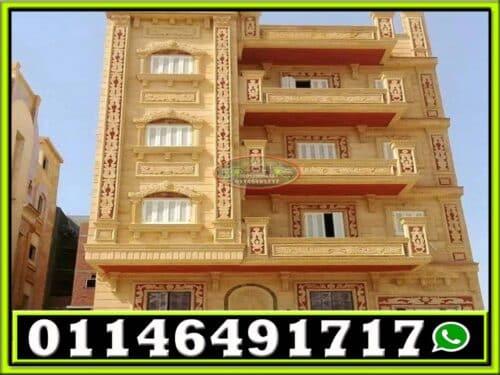 واجهات عمائر بالحجر الهاشمي 500x375 - سعر متر الحجر الهاشمي فى مصر 01146491717
