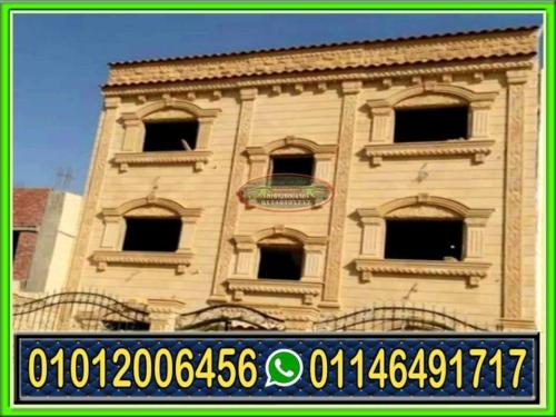 واجهات عمارات مصرية حجر هاشمي 500x375 - واجهات منازل مصرية 01146491717