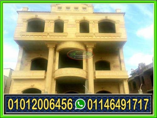 واجهات منازل حجر هاشمى 1 500x375 - تشطيب واجهات منازل مصرية حجر هاشمى 01146491717