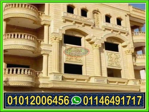 واجهات منازل حجر هاشمى 2 500x375 - تصاميم واجهات منازل مودرن فى مصر 01146491717