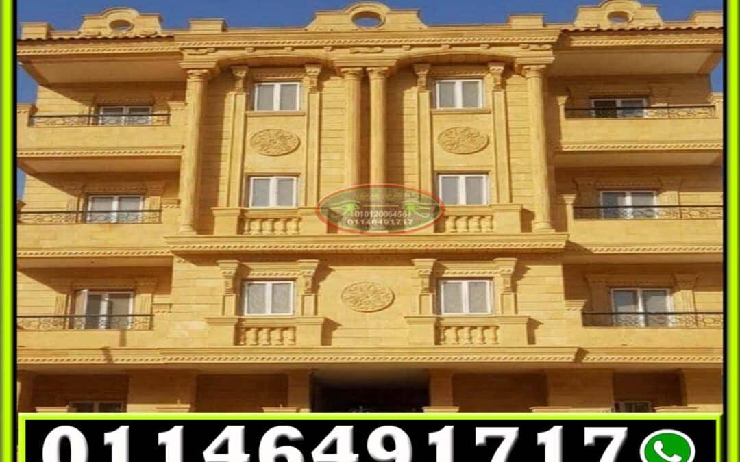 اشكال ديكورات واجهات منازل حجر 01012006456