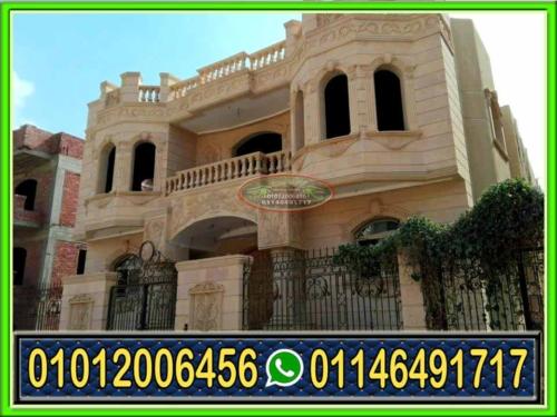 واجهات منازل مصرية حجر هاشمى 1 500x375 - واجهات منازل مصرية 01146491717
