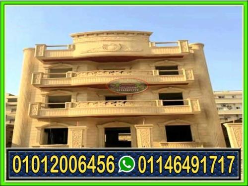 واجهات منازل مصرية حديثة بالحجر 500x375 - واجهات منازل مصرية 01146491717