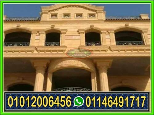واجهات منازل مصرية حديثة حجر هاشمى 500x375 - واجهات منازل مصرية 01146491717