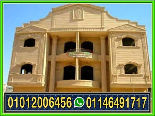 واجهات منازل مصرية حديثة 500x375 - واجهات منازل مصرية 01146491717