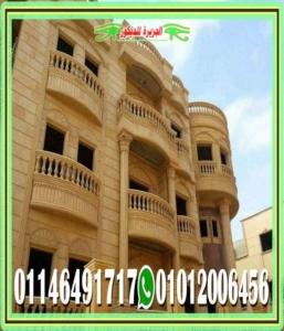 أفضل انواع الحجر الهاشمى فى مصر 1 257x300 - حجر هاشمى هيصم ومميزاته فى تشطيب الواجهات 01146491717