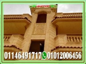 أفضل انواع الحجر الهاشمى فى مصر 300x225 - حجر هاشمى هيصم ومميزاته فى تشطيب الواجهات 01146491717