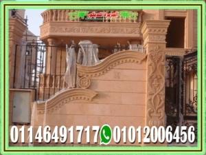 اسوار حجر هاشمى بديكورات مودرن للفلل 01012006456