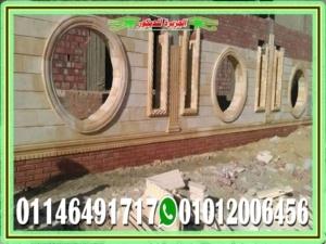 اسوار منازل حجر هاشمى كريمى 300x225 - اسوار حجر هاشمى بديكورات مودرن للفلل 01012006456