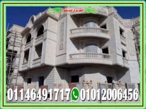 تشطيب واجهات منازل حجر ابيض فى مصر