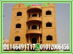 حجر هاشمى للواجهات انواعه واشكاله وسعره 01146491717