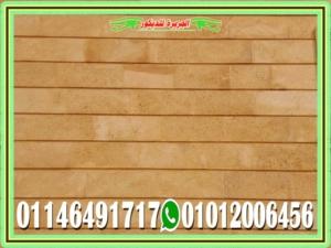 حجر هاشمى مفرز 300x225 - حجر هاشمى للواجهات انواعه واشكاله وسعره 01146491717