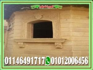 حجر هاشمى هيصم 300x225 - حجر هاشمى للواجهات انواعه واشكاله وسعره 01146491717