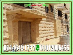 حجر هاشمى وش جبل 300x225 - حجر هاشمى للواجهات انواعه واشكاله وسعره 01146491717