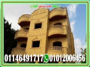 ارخص سعر حجر هاشمى فى مصر