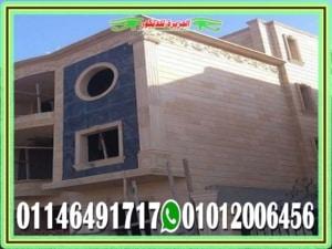 واجهات حجر هاشمى فى مصر 300x225 - حجر هاشمى للواجهات انواعه واشكاله وسعره 01146491717
