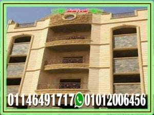 سعر الحجر الهاشمى وانواعه لواجهات مصر 01012006456