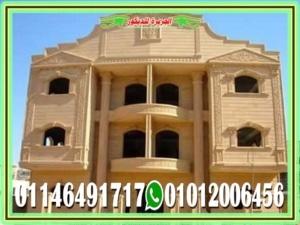 واجهات حجر هاشمي 300x225 - حجر هاشمى هيصم ومميزاته فى تشطيب الواجهات 01146491717