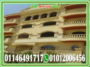 d8a7d8b3d8b9d8a7d8b1 d8a7d984d8add8acd8b1 d8a7d984d987d8a7d8b4d985d989 d981d989 d985d8b5d8b1 2 300x225 - انواع الحجر الهاشمى فى مصر واسعاره 01012006456