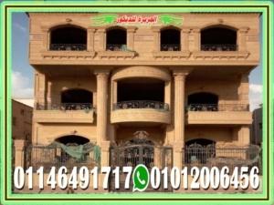 d8a7d8b3d8b9d8a7d8b1 d8a7d984d8add8acd8b1 d8a7d984d987d8a7d8b4d985d989 d981d989 d985d8b5d8b1 300x225 - اسعار الحجر الهاشمي وانواعه في مصر 01146491717
