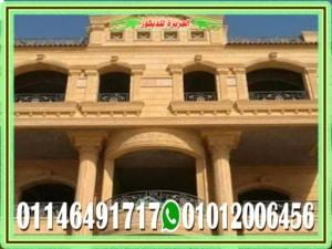 d8a7d984d8add8acd8b1 d8a7d984d987d8a7d8b4d985d989 d981d989 d985d8b5d8b1 300x225 - انواع الحجر الهاشمى فى مصر واسعاره 01012006456