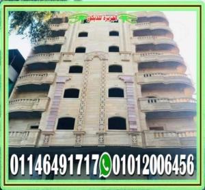 سعر الحجر الهاشمى الهيصم توريد 300x277 - تشطيب واجهات حجر هاشمى هيصم 01146491717