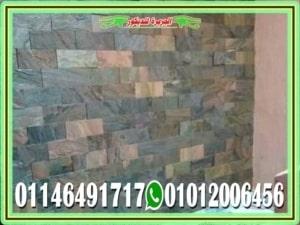 d8add8acd8b1 d985d98ad983d8a7 d985d8b5d8b1d989 300x225 - ديكورات حجر مايكا انواع ومميزات واسعار حجر مايكا 2021