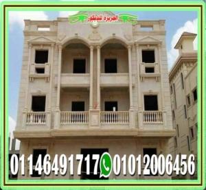 اسعار الحجر الهاشمى 300x277 - انواع حجر تشطيب واجهات منازل فى مصر 01146491717
