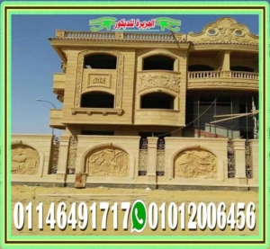 اسعار حجر تشطيب واجهات منازل 300x277 - انواع حجر تشطيب واجهات منازل فى مصر 01146491717