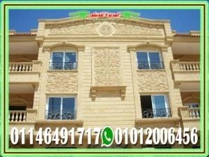 اسعار ديكورات واجهات حجر هاشمى 300x225 - ديكورات حجر هاشمى لتشطيب واجهات منازل مودرن في مصر