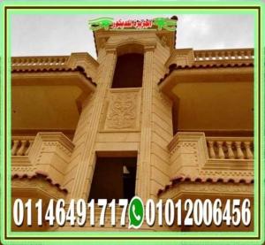 اسعار وانواع حجر هاشمى هيصم فرز اول 300x277 - انواع حجر تشطيب واجهات منازل فى مصر 01146491717