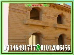 اشكال ديكورات شبابيك واجهات حجر 300x225 - ديكورات حجر هاشمى لتشطيب واجهات منازل مودرن في مصر