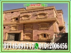اشكال ديكورات واجهات منازل حجر هاشمى 300x225 - ديكورات حجر هاشمى لتشطيب واجهات منازل مودرن في مصر