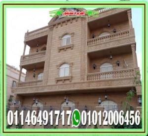 افضل انواع حجر تشطيب واجهات منازل 300x277 - انواع حجر تشطيب واجهات منازل فى مصر 01146491717