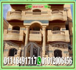 انواع حجر تشطيب واجهات منازل فى مصر 01146491717 300x277 - انواع حجر تشطيب واجهات منازل فى مصر 01146491717