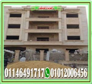 انواع ومميزات الحجر الهاشمي 300x277 - انواع حجر تشطيب واجهات منازل فى مصر 01146491717