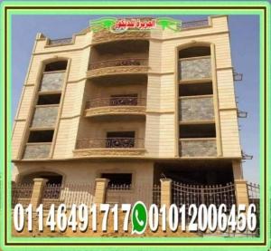 تشطيب واجهات حجر هاشمى 300x277 - انواع حجر تشطيب واجهات منازل فى مصر 01146491717