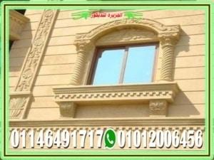 تصاميم ديكورات شبابيكواجهات منازل كلاسيك حجر  300x225 - ديكورات حجر هاشمى لتشطيب واجهات منازل مودرن في مصر