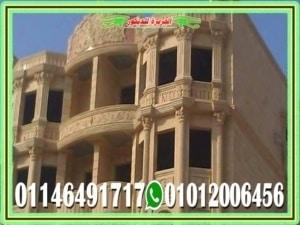 تصاميم ديكورات شبابيك واجهات منازل حجر  300x225 - ديكورات حجر هاشمى لتشطيب واجهات منازل مودرن في مصر