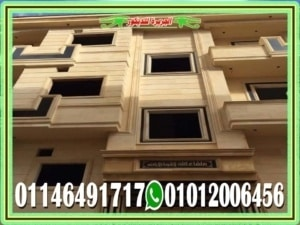 تصاميم ديكورات واجهات منازل مودرن حجر  300x225 - ديكورات حجر هاشمى لتشطيب واجهات منازل مودرن في مصر
