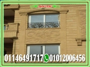 تصاميم ديكورات واجهات منازل  300x225 - ديكورات حجر هاشمى لتشطيب واجهات منازل مودرن في مصر
