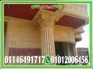 تصاميم ديكور عمدان واجهات منازل حجر  300x225 - ديكورات حجر هاشمى لتشطيب واجهات منازل مودرن في مصر