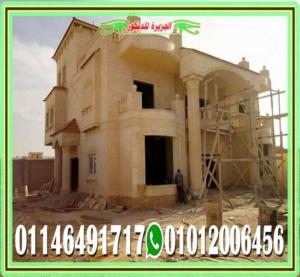 تكلفه تشطيب الواجهات 300x277 - انواع حجر تشطيب واجهات منازل فى مصر 01146491717