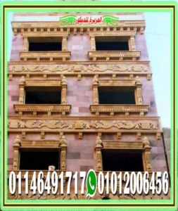 حجر رملى 253x300 - انواع حجر تشطيب واجهات منازل فى مصر 01146491717